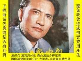 二手書博民逛書店大衆電影罕見1983年8期l劉曉慶火燒圓明園Y362749