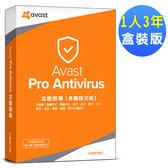 Avast 2018 艾維斯特全能殺毒1人3年盒裝版