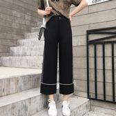 直筒褲新款寬管褲女夏季高腰寬鬆顯瘦七分直筒褲潮時尚學生九分褲子『全館免運』