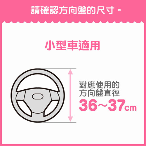 Sanrio 車用汽車方向盤套 美樂蒂 粉白_87020