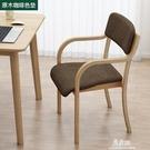 實木餐椅現代簡約電腦椅子辦公家用休閑書桌椅北歐曲木靠背扶手椅【易家樂】