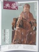 【書寶二手書T1/雜誌期刊_YKF】典藏古美術_245期_英訪韋陀