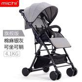 嬰兒推車超輕便攜可坐可躺折疊高景觀嬰兒童車寶寶BB手推傘車【交換禮物】
