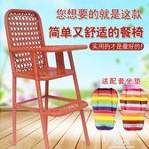 寶寶餐椅兒童藤編酒店吃飯椅子飯店餐廳嬰兒專用座椅小孩餐廳椅子YYS     易家樂