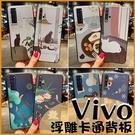 卡通文藝背板 Vivo V21 5G X50 X60 X50 Pro 全包邊軟殼 輕薄手機殼 掛繩孔 花朵 意境 保護套