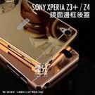 【妃凡】極致奢華!SONY XPERIA Z3+/Z4 鏡面邊框後蓋 手機殼 保護殼 後殼 手機套 保護套 後蓋 防偷窺