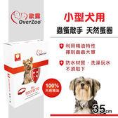 【SofyDOG】OVERZOO 歐露 蟲蚤敵手蚤頸圈 小型犬用35cm