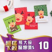 B548 可愛聖誕筆記本 聖誕節 聖誕老人 雪人 麋鹿 口袋型 隨身筆記本 聖誕禮物 【熊大碗福利社】