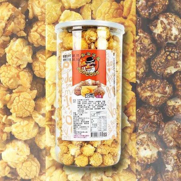 帕波爺爺 爆米花 罐裝 200g 共七款【櫻桃飾品】【27629】