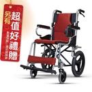 來而康 康揚 鋁合金輪椅/手動輪椅 KM-2500 輪椅補助B款 贈 輪椅置物袋