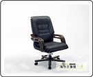 {{ 海中天休閒傢俱廣場 }} F-39 摩登時尚 主管椅系列 188-1  B021半牛辦公椅