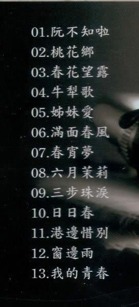經典復刻盤 鳳飛飛4 原版原唱CD (購潮8)