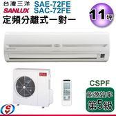 【信源】11坪【SANLUX 三洋 1對1分離式定頻冷氣 SAE-72FE+SAC-72FE 】(220V) 含標準安裝