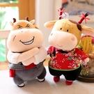 吉祥牛 牛年吉祥物可愛小牛牛毛絨玩具一對生肖牛公仔玩偶布娃娃新年禮品【快速出貨八折下殺】