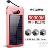 太陽能無線充電寶自帶線超薄沖華為OPPO蘋果VIVO手機通用便攜器 遇見初晴