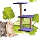 貓跳臺 多省包郵三層跳臺貓爬架貓玩具貓窩多色可選貓咪玩具TW【快速出貨八折下殺】
