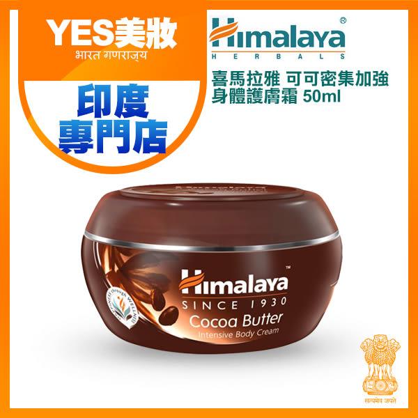 印度 Himalaya 喜馬拉雅 可可密集加強身體護膚霜 50ml 保濕加強 身體乳液【YES 美妝】