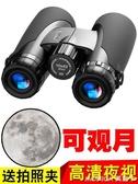 德國XINAI雙筒望遠鏡高倍高清夜視戶外軍事用手機演唱會便攜兒童 繽紛創意家居