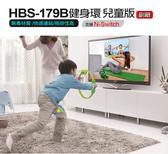 【小樺資訊】含稅電動 HBS-179B健身環 兒童版 N-Switch 無毒環保材質 彈力回饋 透氣網布