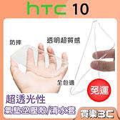 HTC 10 空壓殼 / 清水套,超透光、完整包覆,免運費 HTC M10h