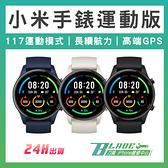 【刀鋒】小米手錶 運動版 現貨 當天出貨 心率 運動數據 智能手錶 運動手錶 智慧穿戴 血氧