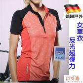 女款反光車衣頂級彈性萊卡布料(C261107 紅色)【戶外趣】