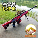 兒童玩具槍軟彈槍狙擊槍巴雷特槍支可發射軟蛋小男孩子槍玩具快速出貨