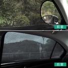 汽車遮陽罩汽車紗窗防蚊驅蚊蟲車用窗簾車載紗網車窗罩側窗蚊帳遮陽簾通用型 LX 智慧 618狂歡