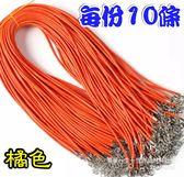 (10條賣)橘色皮繩批發2mm蠟繩棉繩