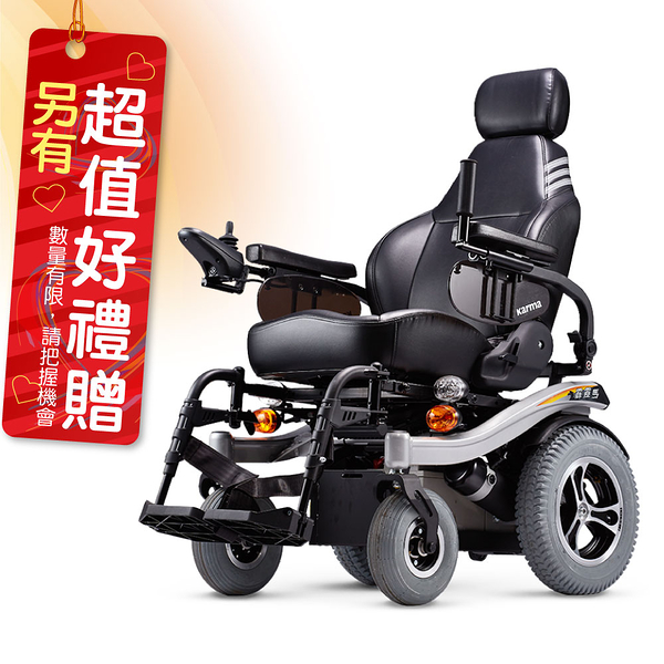 來而康 康揚 電動輪椅 KP-31 霹靂馬 沙發椅 電動輪椅補助 配件A款 贈 輪椅置物袋