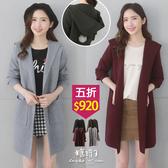 【五折價$920】糖罐子純色素面毛球連帽開襟針織外套→現貨【E54971】