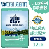 *KING WANG*Natural Balance 低敏無穀地瓜雞肉成犬配方(原顆粒)12LB【99001】‧犬糧