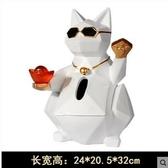 創意歐式客廳茶几紙巾盒可愛簡約餐紙巾盒招財貓【白色墨鏡貓】