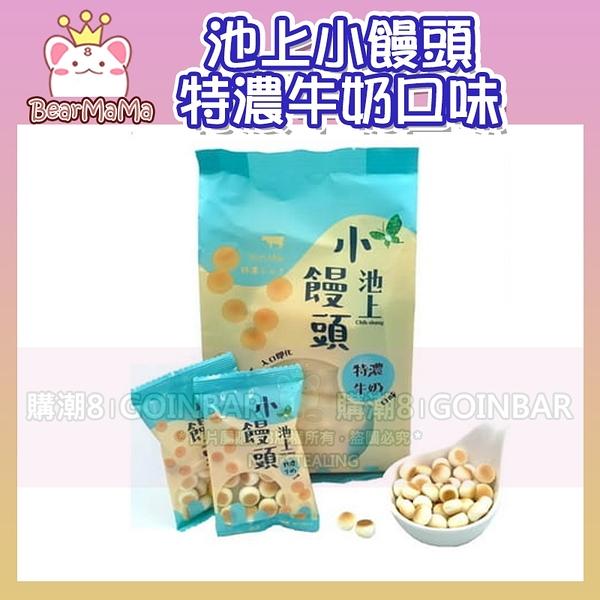 台灣台東名產 池上小饅頭-特濃牛奶口味 150g (10袋/包) 池上鄉農會 蛋奶素 副食品
