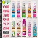 日本【ST愛詩庭/雞仔牌】消臭力 自動消臭芳香噴霧 補充瓶