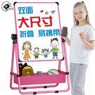 【免運】兒童畫板寶寶雙面磁性小黑板可升降畫架支架式家用畫畫涂鴉寫字板