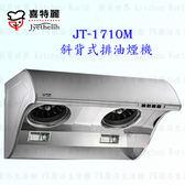 【PK廚浴生活館】 高雄喜特麗排油煙機 JT-1710M JT1710 80cm ☆斜背深罩設計 抽油煙機 另有JT-1710L