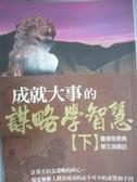 【書寶二手書T2/哲學_GST】成就大事的謀略學智慧(下)_曹操