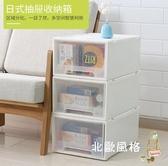 收納箱塑料抽屜式多層自由組合單個儲物箱內衣服客廳床頭櫃收納櫃xw