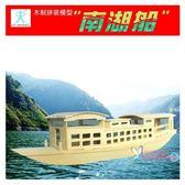 船模型 模型木質南湖船拼裝模型一大會址紅船青少年益智比賽器材
