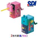 【手牌SDI】彩色削鉛筆機(8mm口徑)(2色) 162