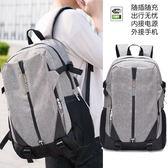 充電書包男大學生背包商務雙肩包大容量時尚潮流女韓版學院風 可可鞋櫃