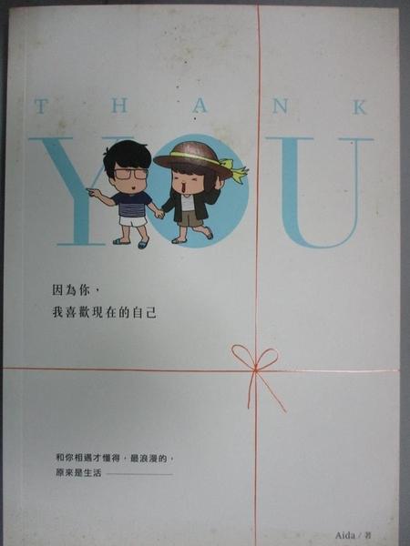【書寶二手書T8/兩性關係_CYY】Thank You:因為你,我喜歡現在的自己_Aida