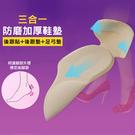 三合一腳跟足弓防磨加厚鞋墊 (不挑色) FTK4009