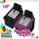 HP NO.60/60XL/CC641WA黑+CC644WA 彩高容量環保墨水匣 2黑1彩 適D2500/D2560/D5560/D2660/F4280/F4480/F2410/D1660