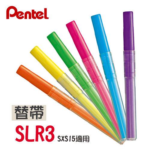 【西瓜籽】 (12支) 飛龍 Pentel Handy-lineS 自動螢光筆筆芯 SLR3 (橘/黃/青綠/粉紅/淺藍/紫)