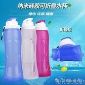 旅游硅膠水杯可摺疊水壺便攜耐熱戶外旅行運動水杯軟水杯防漏杯子 賽亞3C