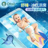 嬰兒涼席新生兒冰絲幼兒園寶寶午睡嬰兒床涼席枕頭兒童夏季涼席【奇貨居】