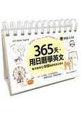 365天,用日曆學英文(附1MP3 防水收藏盒)