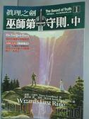 【書寶二手書T4/一般小說_HKY】真理之劍1-巫師第一守則(中)_泰瑞.古德坎